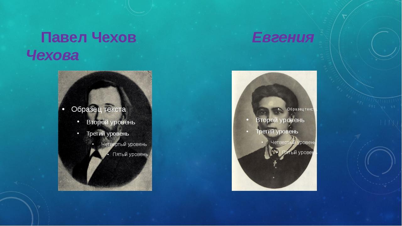 Павел ЧеховЕвгения Чехова
