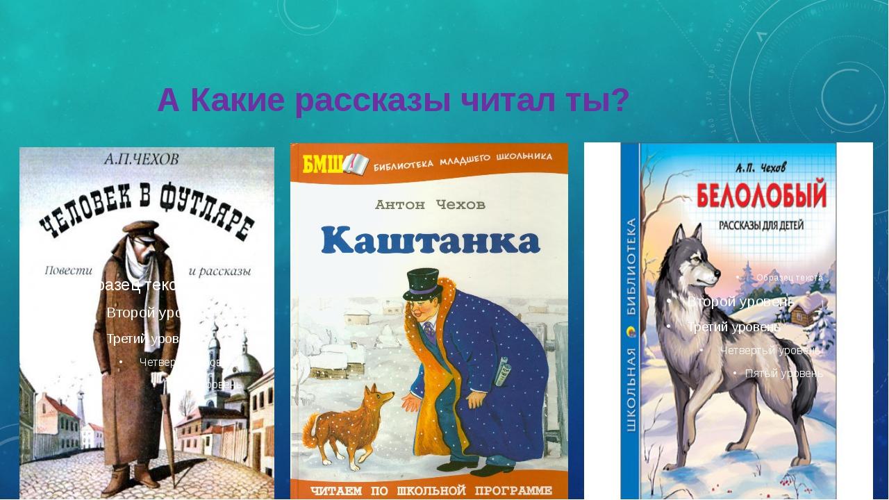 А Какие рассказы читал ты?