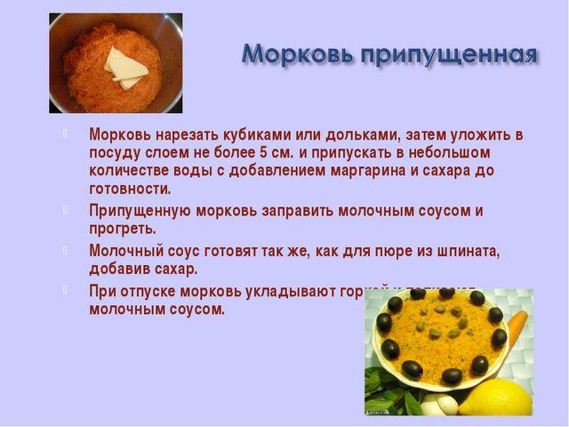 Морковь нарезать кубиками или дольками, затем уложить в посуду слоем не более...