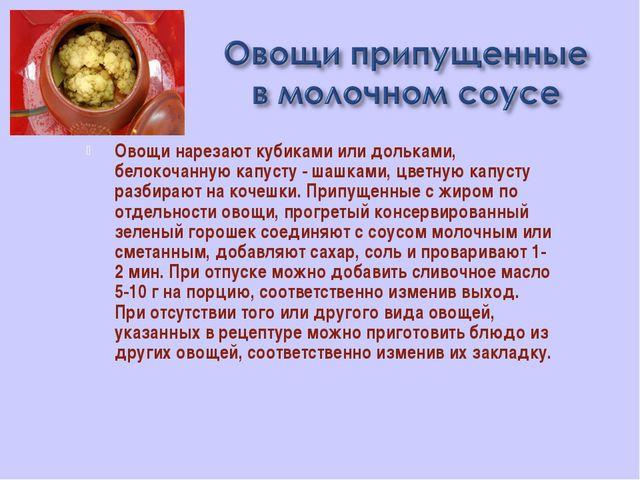 Овощи нарезают кубиками или дольками, белокочанную капусту - шашками, цветную...