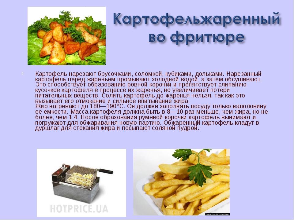 Картофель нарезают брусочками, соломкой, кубиками, дольками. Нарезанный карто...