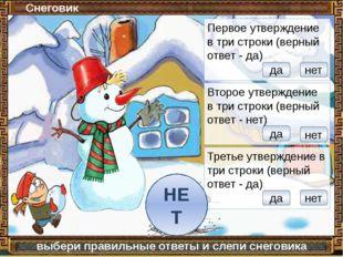 Снеговик выбери правильные ответы и слепи снеговика Первое утверждение в три