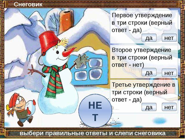 Снеговик выбери правильные ответы и слепи снеговика Первое утверждение в три...
