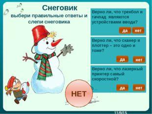 Снеговик выбери правильные ответы и слепи снеговика Верно ли, что трекбол и