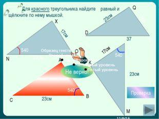 К 17см 23см Для красного треугольника найдите равный и щёлкните по нему мышко