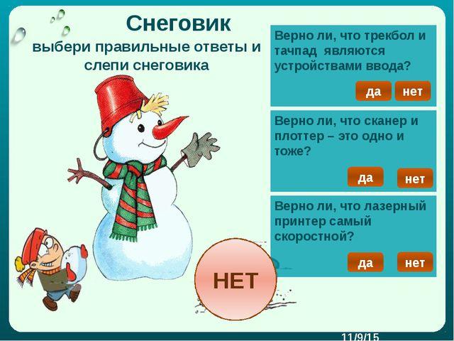 Снеговик выбери правильные ответы и слепи снеговика Верно ли, что трекбол и...