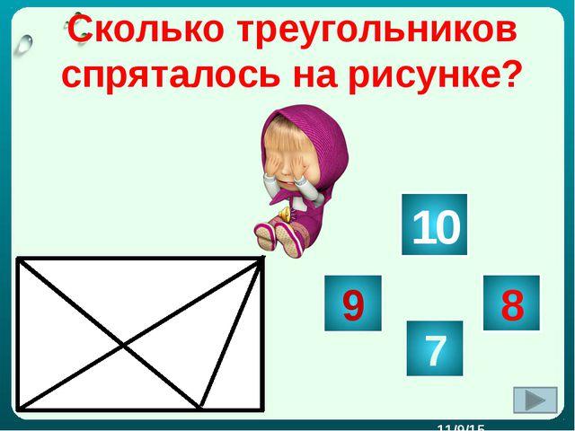Сколько треугольников спряталось на рисунке? 10 9 8 7
