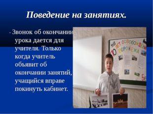 Поведение на занятиях. - Звонок об окончании урока дается для учителя. Только