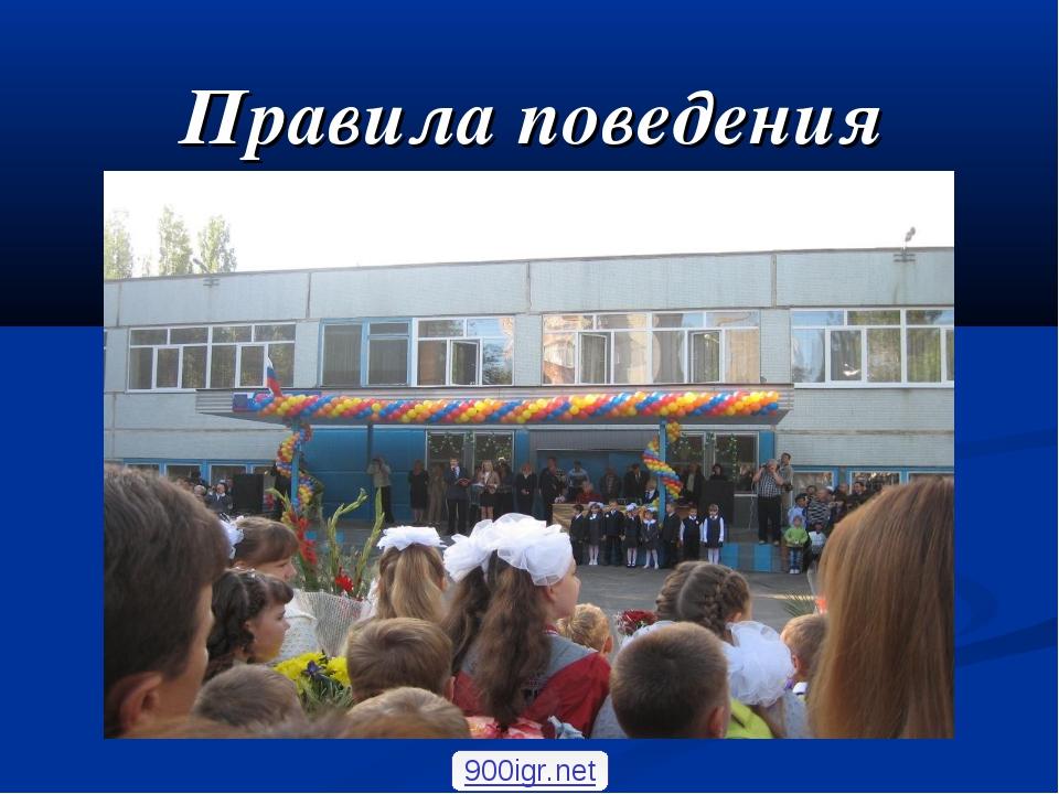 Правила поведения учащихся 900igr.net