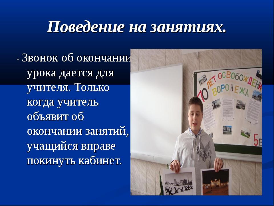 Поведение на занятиях. - Звонок об окончании урока дается для учителя. Только...