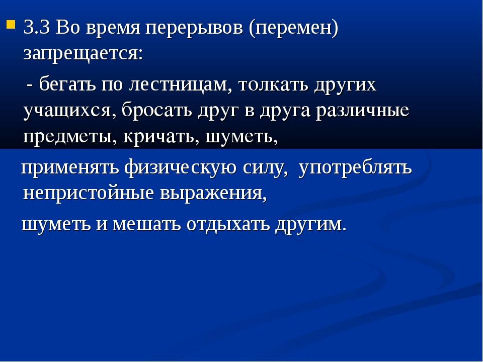3.3 Во время перерывов (перемен) запрещается: - бегать по лестницам, толкать...