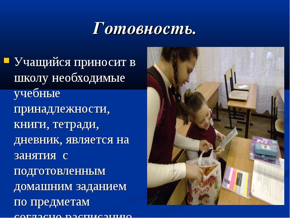 Готовность. Учащийся приносит в школу необходимые учебные принадлежности, кни...