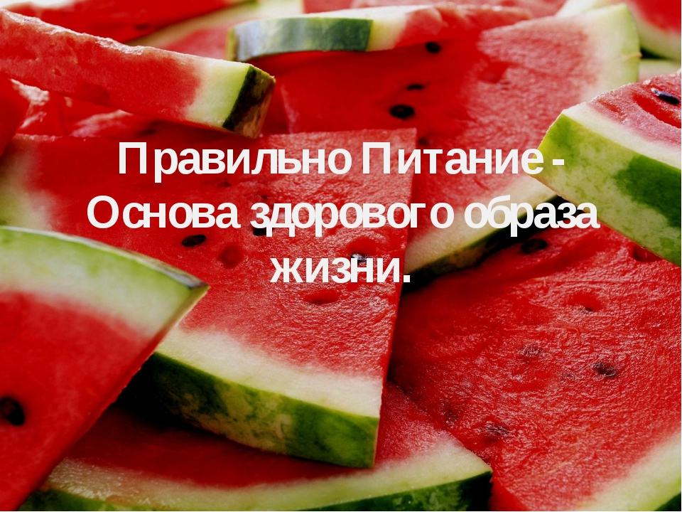 Правильно Питание - Основа здорового образа жизни.