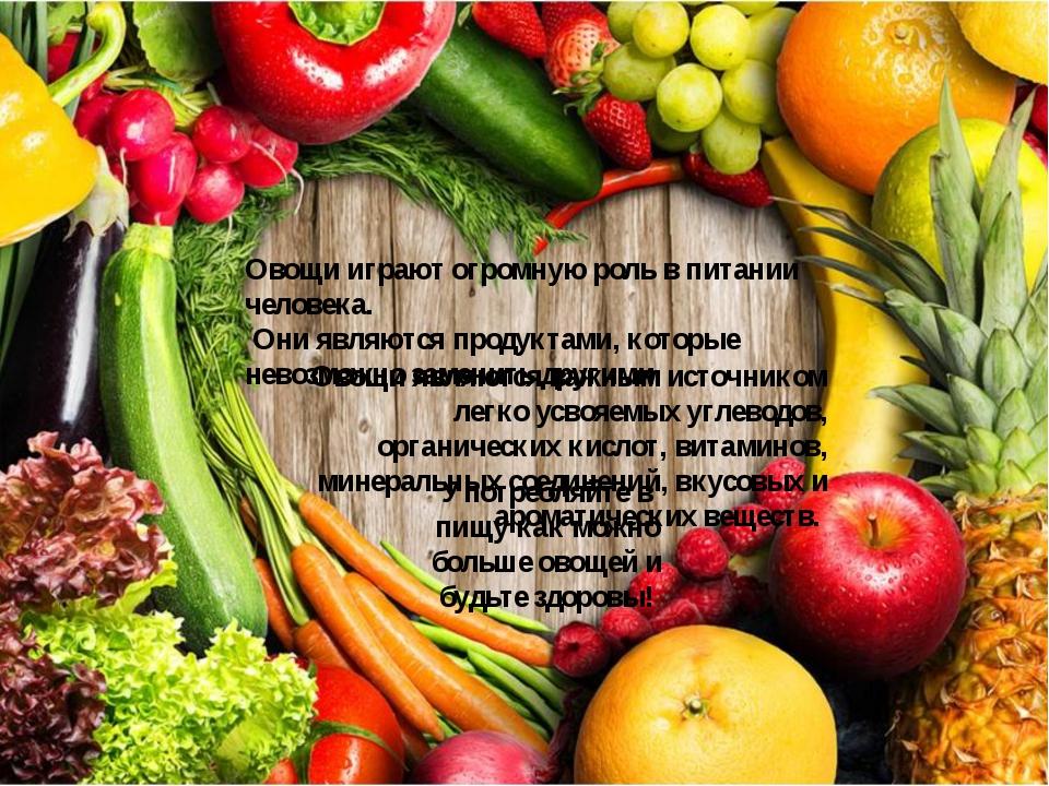 Овощи играют огромную роль в питании человека. Они являются продуктами, котор...