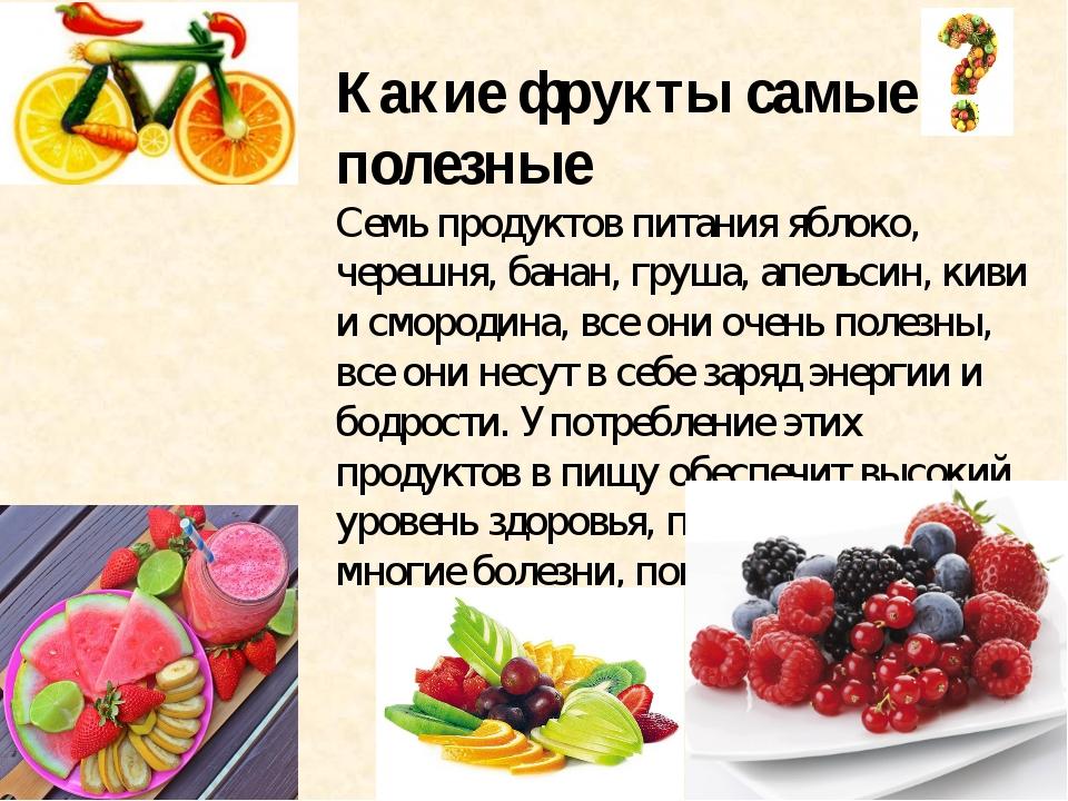 Какие фрукты самые полезные Семь продуктов питания яблоко, черешня, банан, гр...