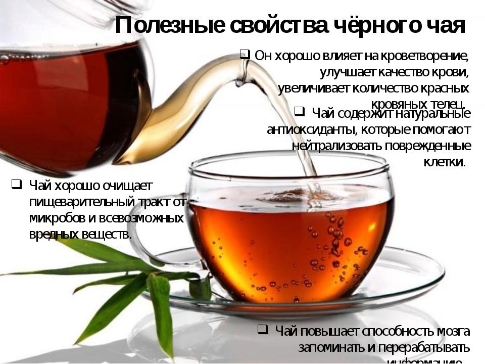 Полезные свойства чёрного чая Он хорошо влияет на кроветворение, улучшает кач...
