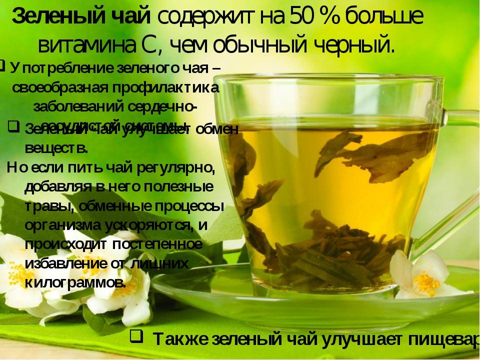 Зеленыйчайсодержитна50% больше витамина С, чемобычный черный. Также з...