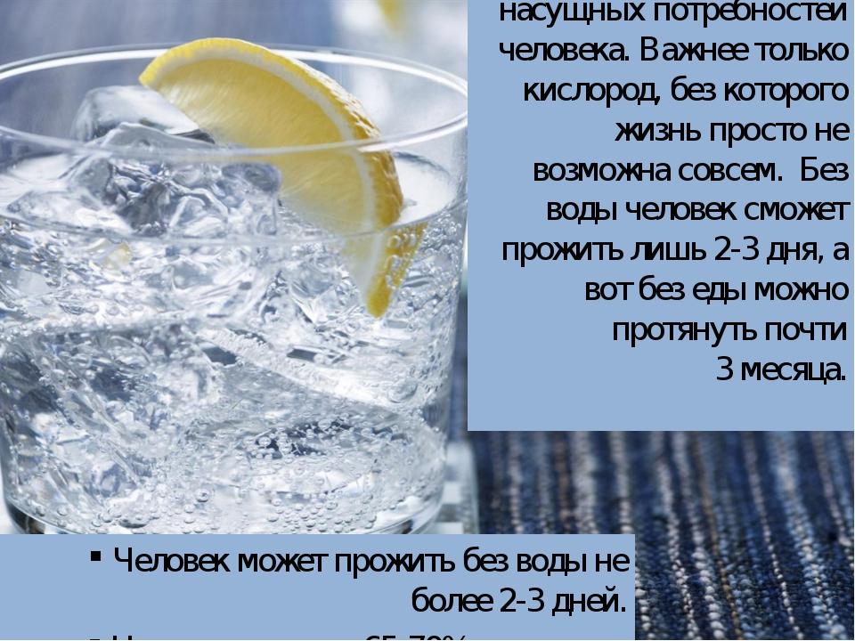 Вода - одна из самых насущных потребностей человека. Важнее только кислород,...