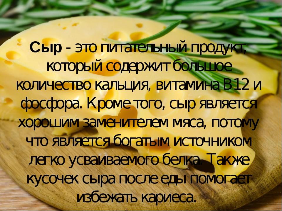 Сыр - это питательный продукт, который содержит большое количество кальция, в...
