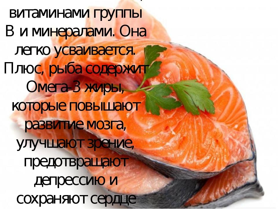 Рыба богата белком, витаминами группы B и минералами. Она легко усваивается....