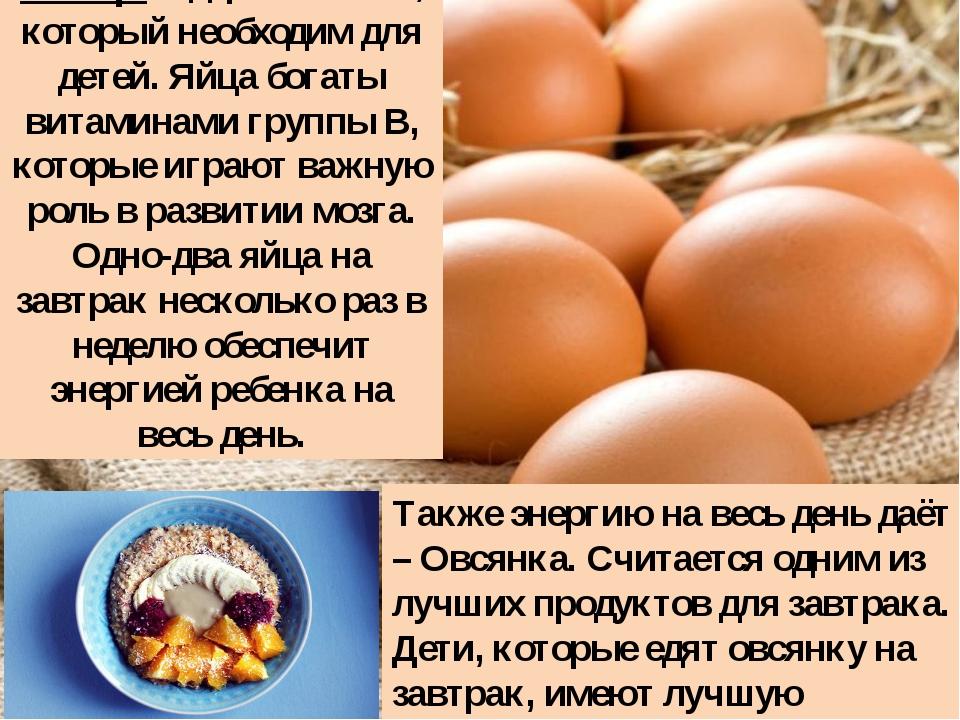 Яйца содержат белок, который необходим для детей. Яйца богаты витаминами груп...
