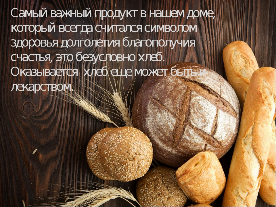 Самый важный продукт в нашем доме, который всегда считался символом здоровья...