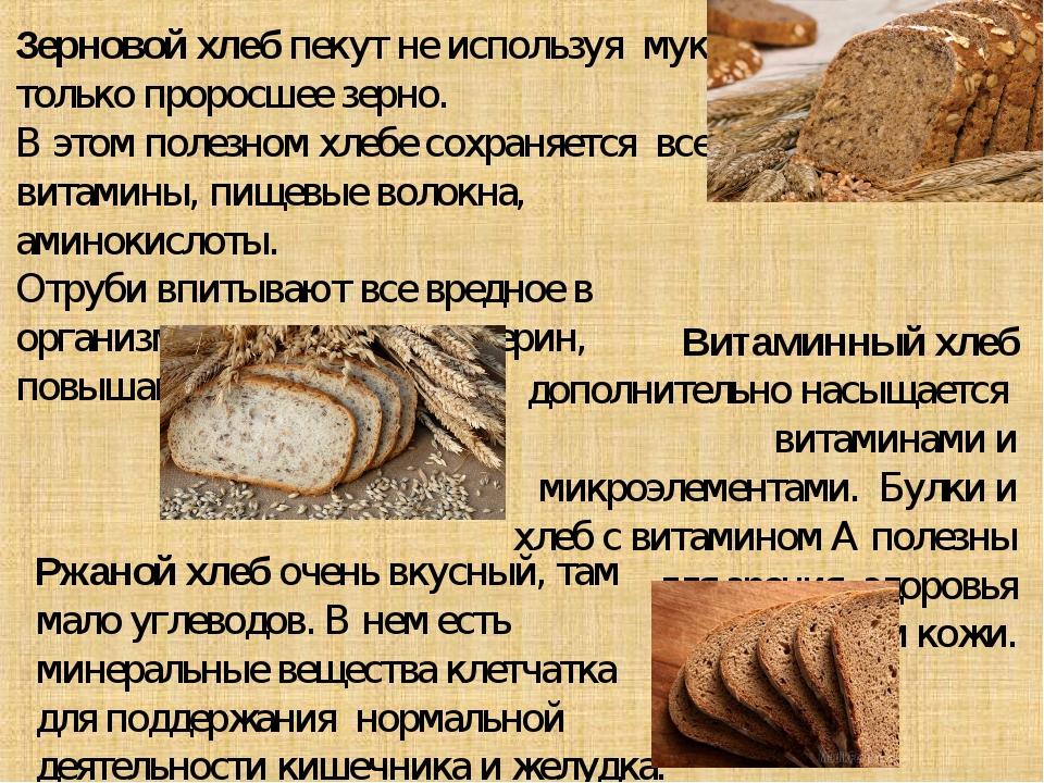 Зерновой хлеб пекут не используя муку, только проросшее зерно. В этом полезн...