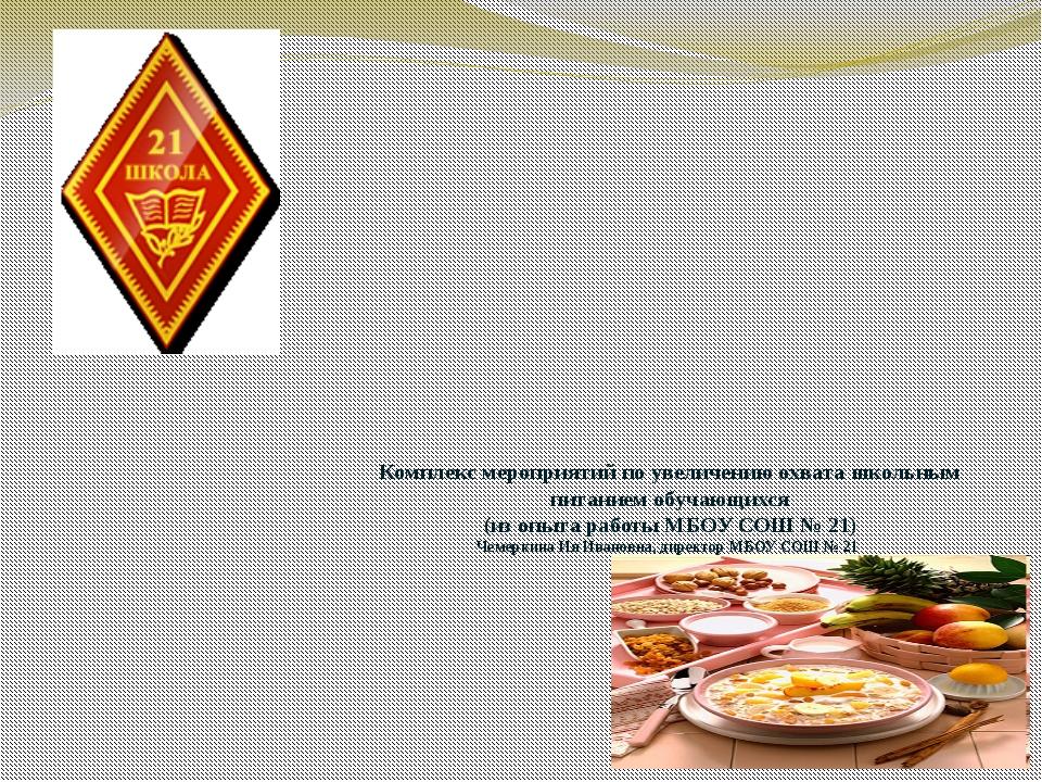 Презентация на тему Организация питания в школе  слайда 1 Комплекс мероприятий по увеличению охвата школьным питанием обучающихся из