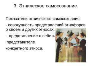 3. Этническое самосознание. Показатели этнического самосознания: - совокупнос