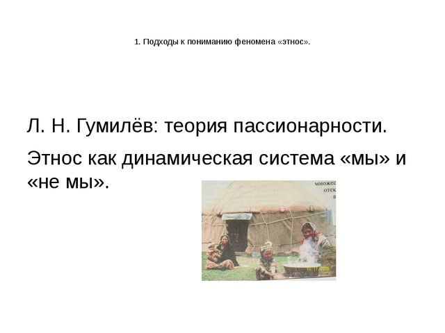 1. Подходы к пониманию феномена «этнос». Л. Н. Гумилёв: теория пассионарност...