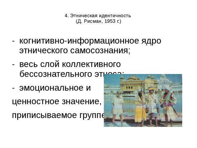4. Этническая идентичность (Д. Рисман, 1953 г.) когнитивно-информационное яд...