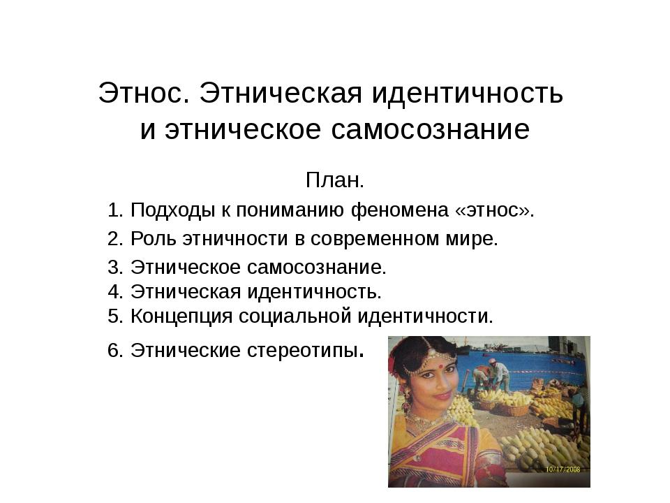 Этнос. Этническая идентичность и этническое самосознание План. 1. Подходы к п...