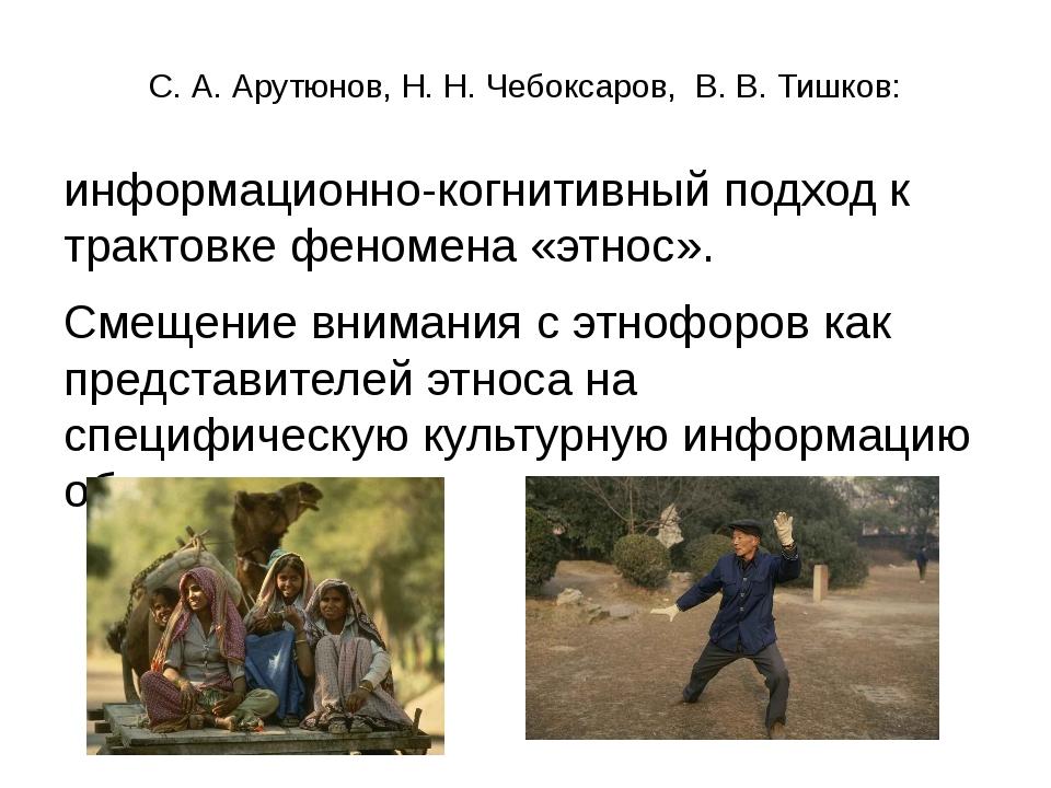 С. А. Арутюнов, Н. Н. Чебоксаров, В. В. Тишков: информационно-когнитивный под...