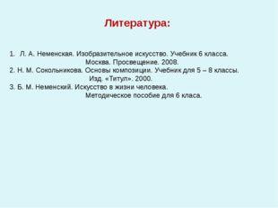 Литература: Л. А. Неменская. Изобразительное искусство. Учебник 6 класса. Мос