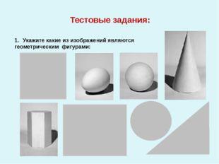 Тестовые задания: Укажите какие из изображений являются геометрическим фигура
