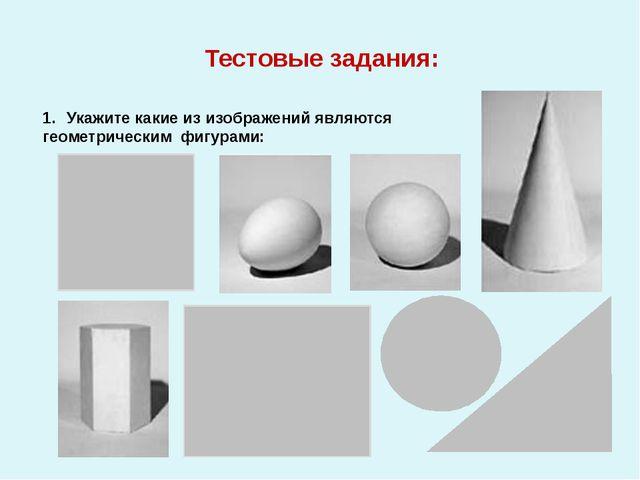 Тестовые задания: Укажите какие из изображений являются геометрическим фигура...
