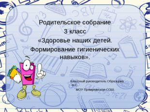 Родительское собрание 3 класс «Здоровье наших детей. Формирование гигиеничес