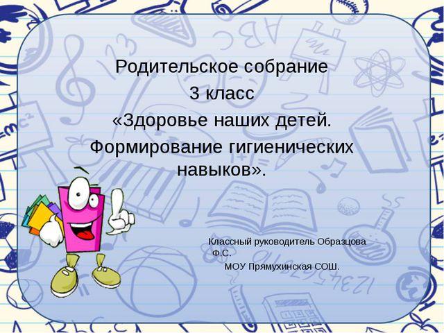 Родительское собрание 3 класс «Здоровье наших детей. Формирование гигиеничес...