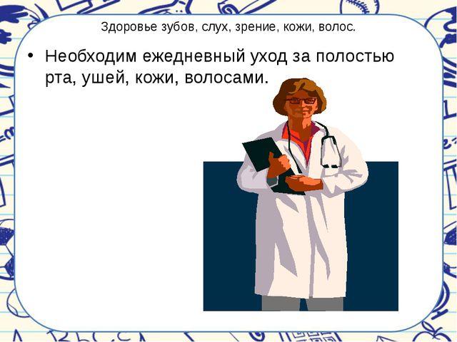 Здоровье зубов, слух, зрение, кожи, волос. Необходим ежедневный уход за полос...