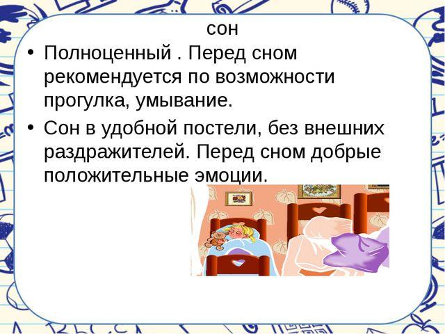 сон Полноценный . Перед сном рекомендуется по возможности прогулка, умывание....