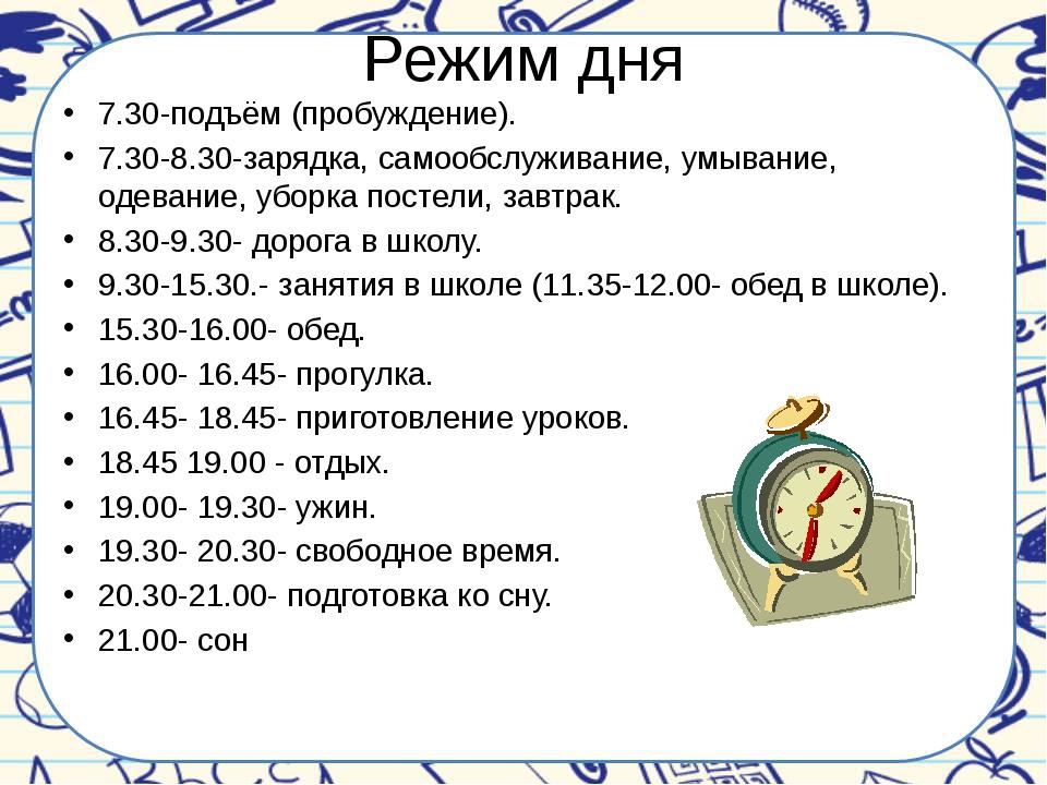Режим дня 7.30-подъём (пробуждение). 7.30-8.30-зарядка, самообслуживание, умы...