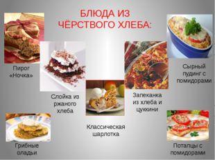 БЛЮДА ИЗ ЧЁРСТВОГО ХЛЕБА: Пирог «Ночка» Слойка из ржаного хлеба Классическая