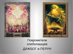 Покровители хлебопашцев ДАЖБОГ и ПЕРУН