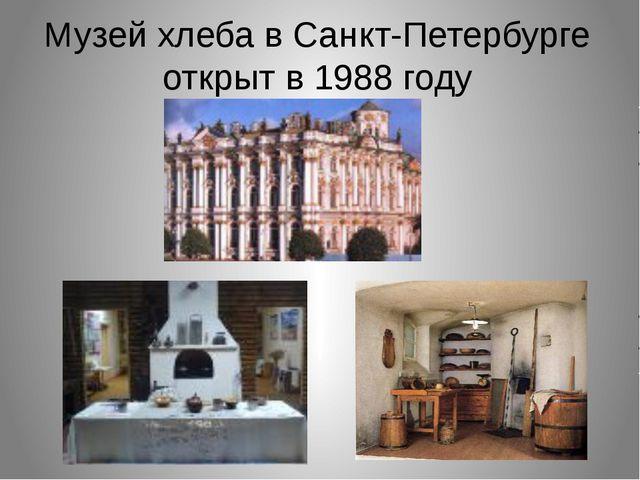 Музей хлеба в Санкт-Петербурге открыт в 1988 году