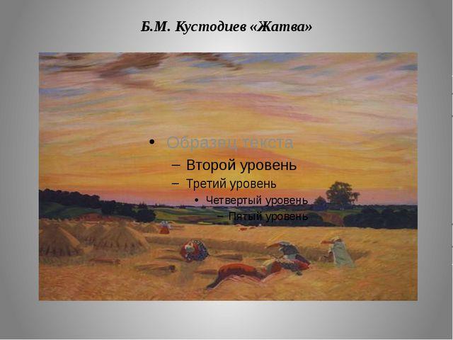Б.М. Кустодиев «Жатва»