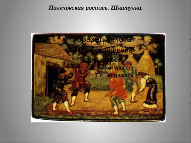 Палеховская роспись. Шкатулка.