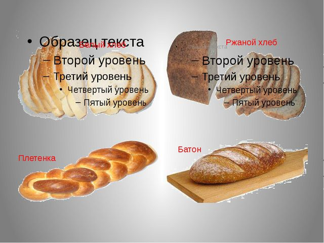 Белый хлеб Ржаной хлеб Плетенка Батон