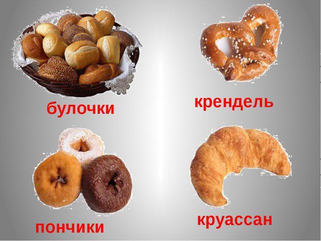 Булочки булочки крендель пончики круассан