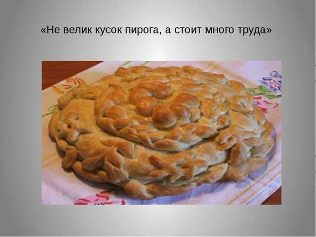«Не велик кусок пирога, а стоит много труда»