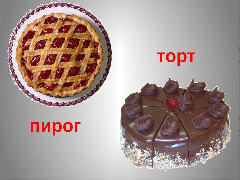Пирог пирог торт